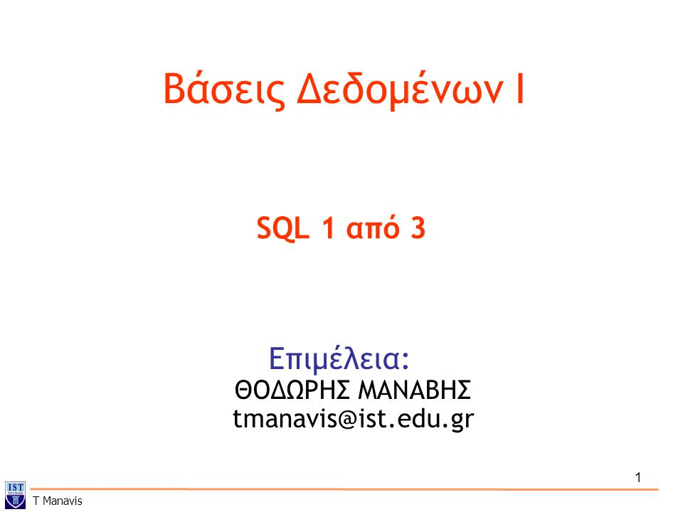 Επιμέλεια: ΘΟΔΩΡΗΣ ΜΑΝΑΒΗΣ tmanavis@ist.edu.gr