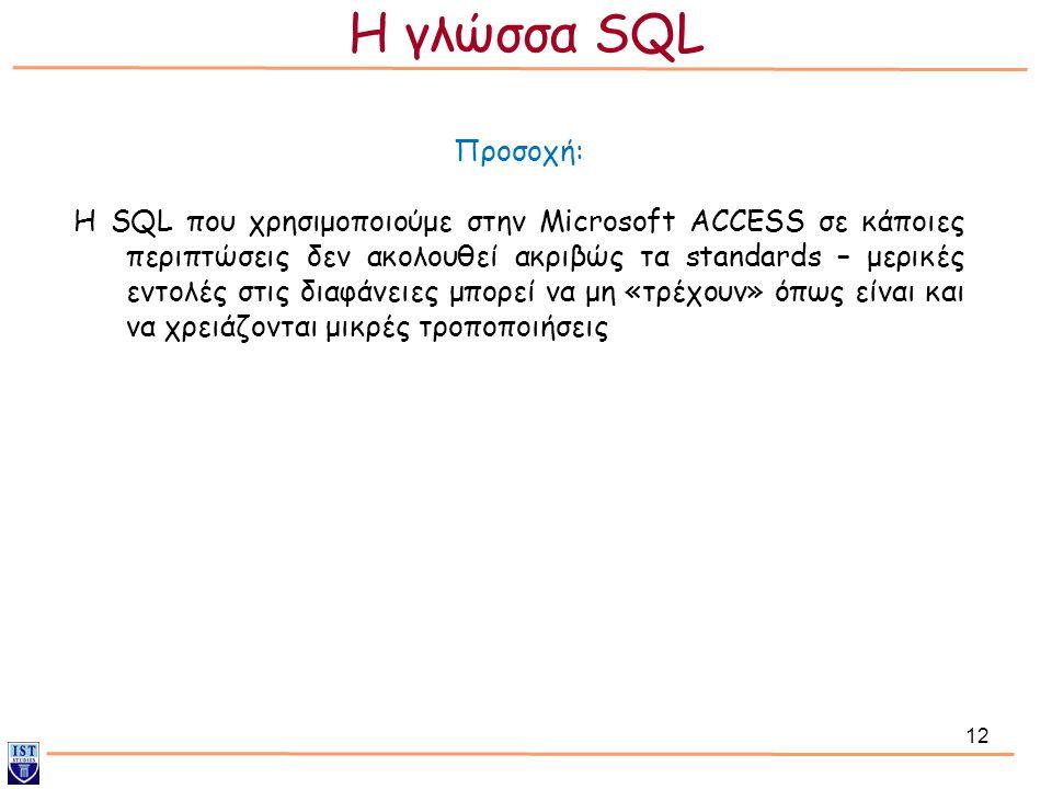 Η γλώσσα SQL Προσοχή: