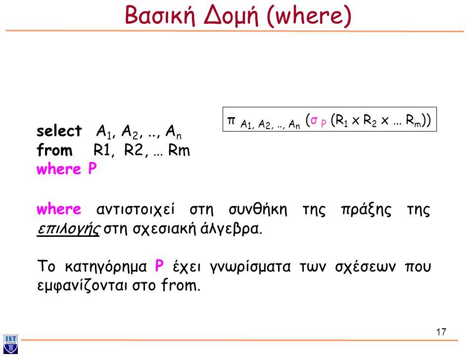 Βασική Δομή (where) select Α1, Α2, .., Αn from R1, R2, … Rm where P