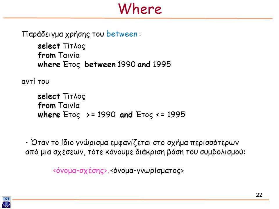 Where Παράδειγμα χρήσης του between : select Τίτλος from Ταινία