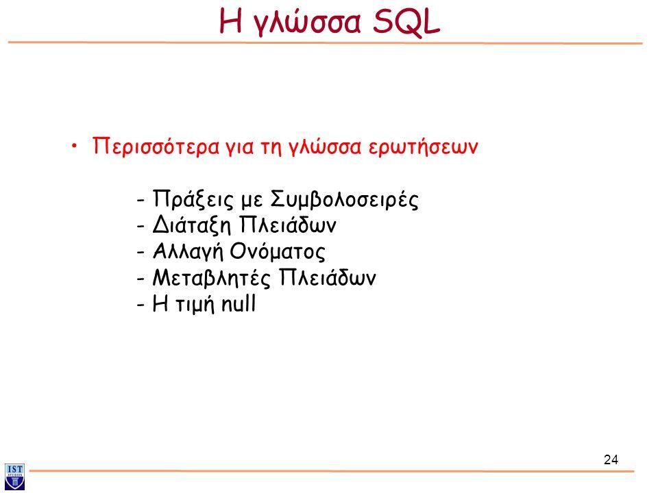 Η γλώσσα SQL Περισσότερα για τη γλώσσα ερωτήσεων
