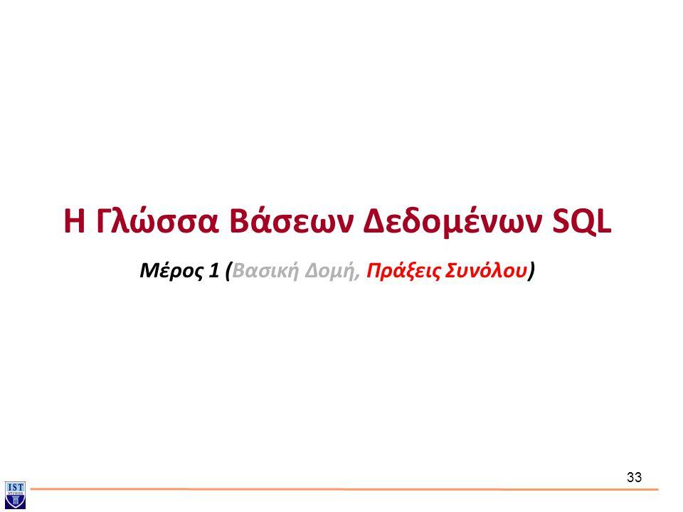 Η Γλώσσα Βάσεων Δεδομένων SQL Μέρος 1 (Βασική Δομή, Πράξεις Συνόλου)