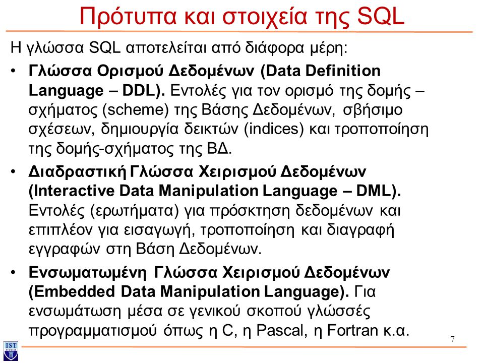 Πρότυπα και στοιχεία της SQL