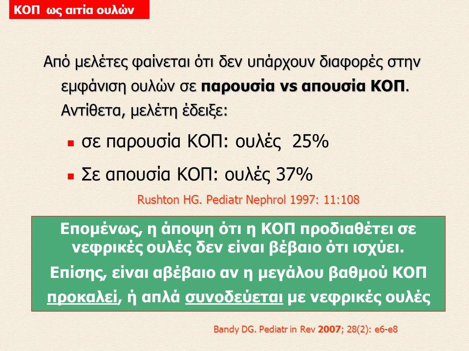 σε παρουσία ΚΟΠ: ουλές 25% Σε απουσία ΚΟΠ: ουλές 37%