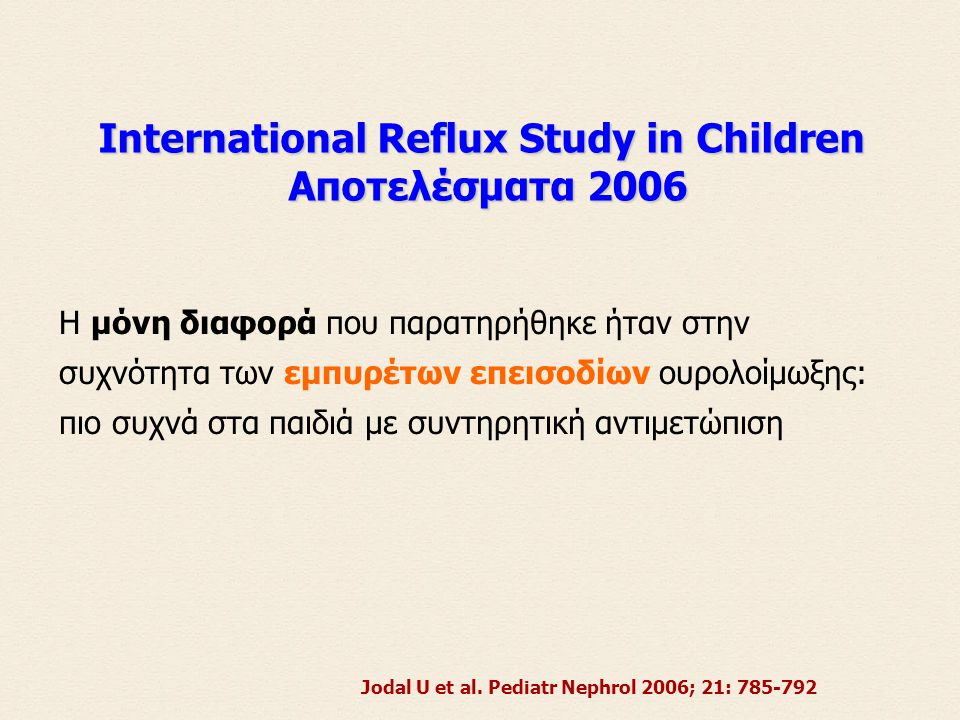 International Reflux Study in Children Αποτελέσματα 2006