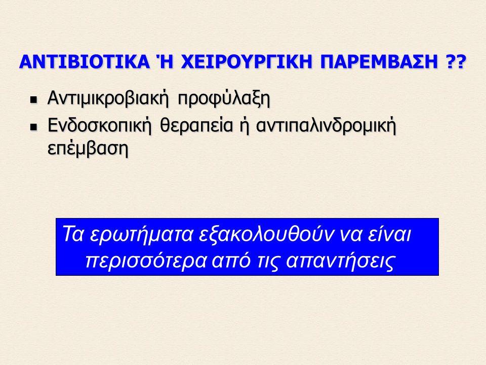 ΑΝΤΙΒΙΟΤΙΚΑ Ή ΧΕΙΡΟΥΡΓΙΚΗ ΠΑΡΕΜΒΑΣΗ