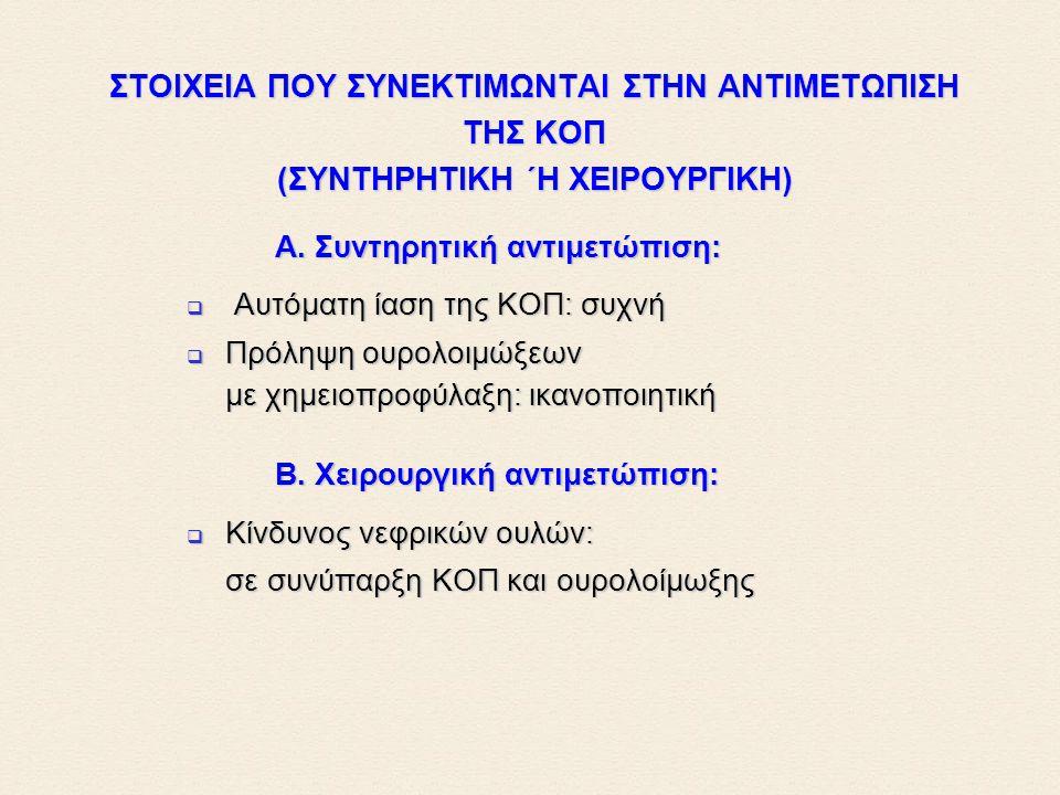 ΣTOIXEIA ΠOY ΣYNEKTIMΩNTAI ΣTHN ANTIMETΩΠIΣH THΣ KOΠ (ΣYNTHPHTIKH ΄H XEIPOYPΓIKH)