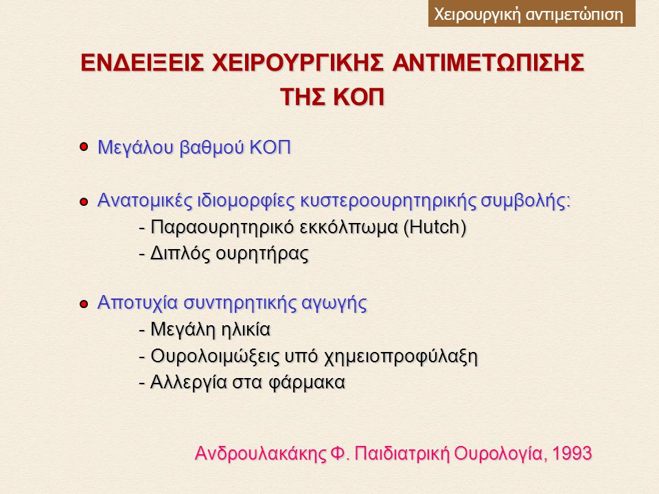 ENΔEIΞEIΣ XEIPOYPΓIKHΣ ANTIMETΩΠIΣHΣ THΣ KOΠ