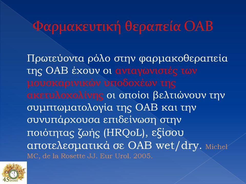 Φαρμακευτική θεραπεία ΟΑΒ