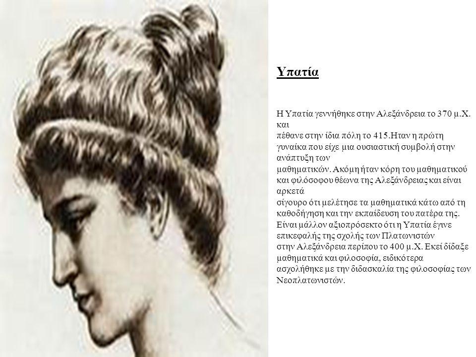 Υπατία Η Υπατία γεννήθηκε στην Αλεξάνδρεια το 370 µ.Χ. και