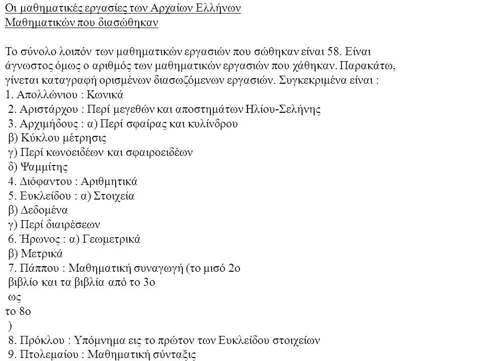 Οι μαθηματικές εργασίες των Αρχαίων Ελλήνων