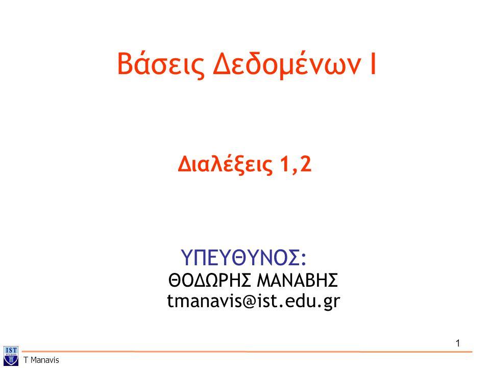 ΥΠΕΥΘΥΝΟΣ: ΘΟΔΩΡΗΣ ΜΑΝΑΒΗΣ tmanavis@ist.edu.gr
