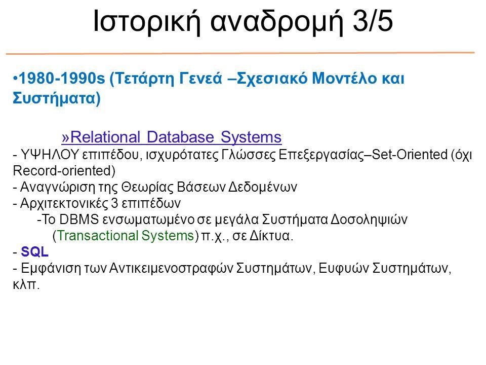 Ιστορική αναδρομή 3/5 1980-1990s (Τετάρτη Γενεά –Σχεσιακό Μοντέλο και Συστήματα) »Relational Database Systems.
