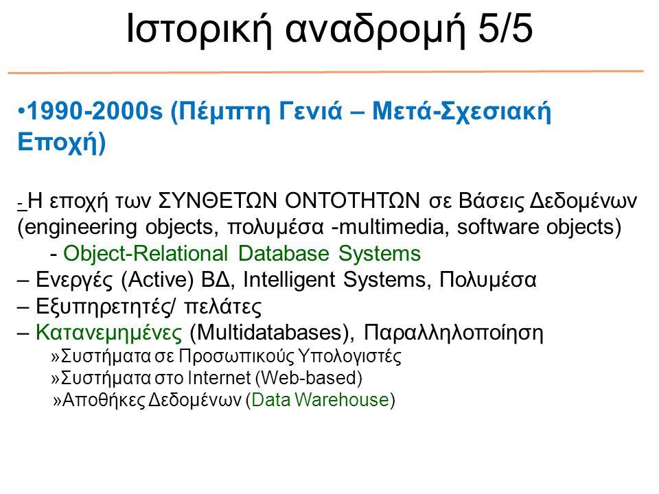 Ιστορική αναδρομή 5/5 1990-2000s (Πέμπτη Γενιά – Μετά-Σχεσιακή Εποχή)