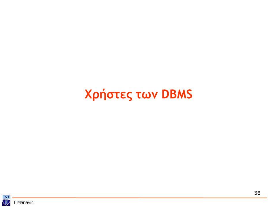 Χρήστες των DBMS T Manavis