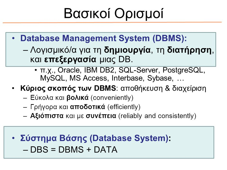 Βασικοί Ορισμοί Database Management System (DBMS):
