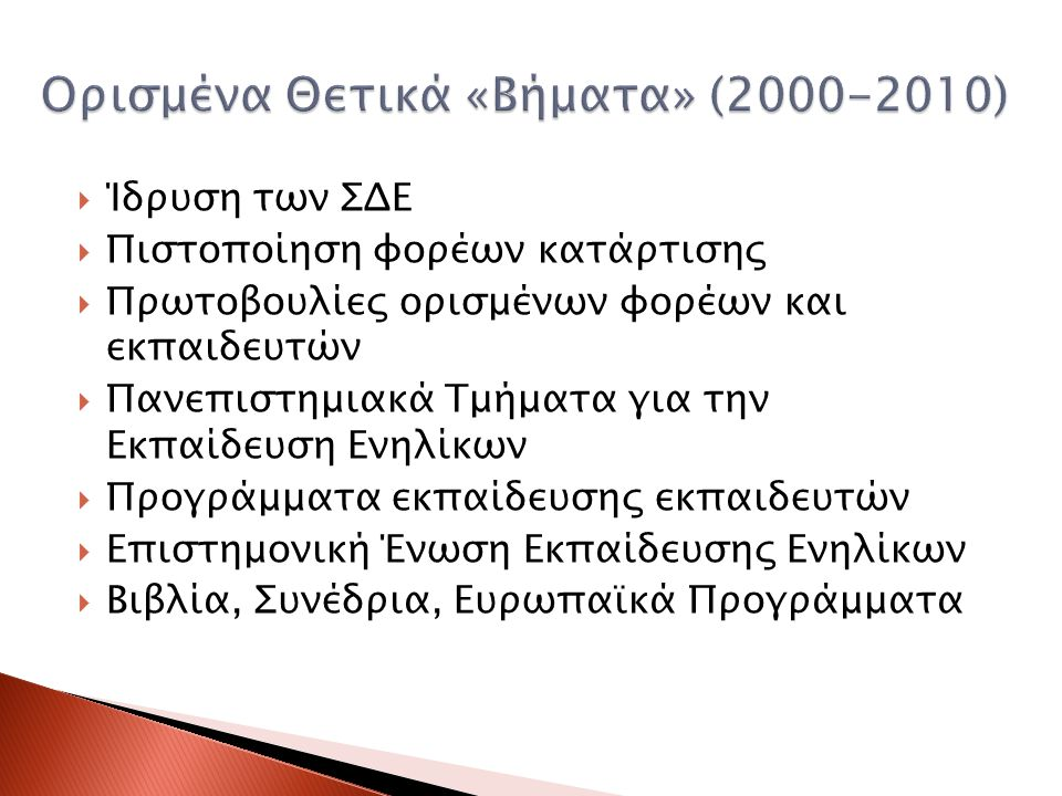 Ορισμένα Θετικά «Βήματα» (2000-2010)