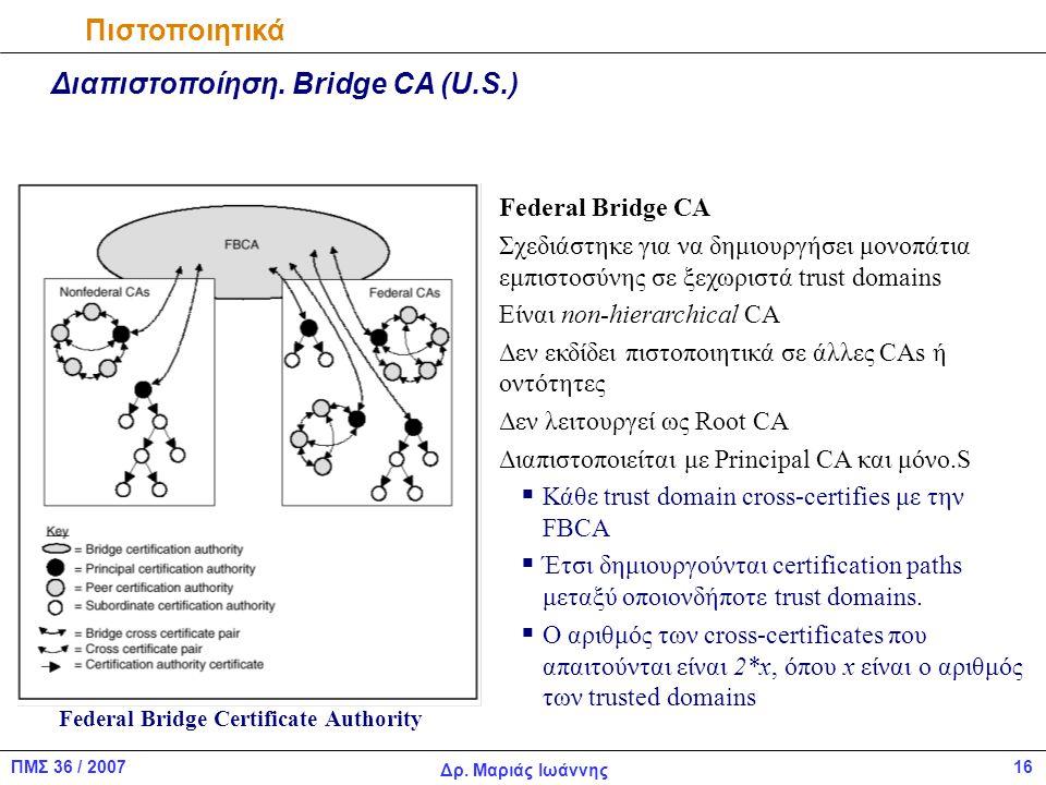 Διαπιστοποίηση. Bridge CA (U.S.)