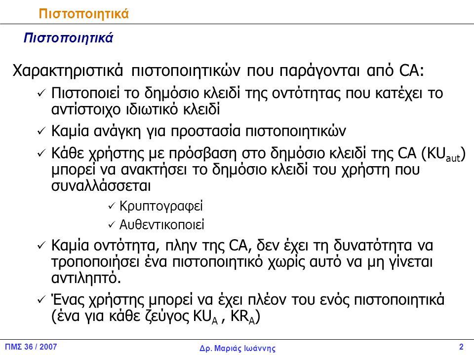 Χαρακτηριστικά πιστοποιητικών που παράγονται από CA: