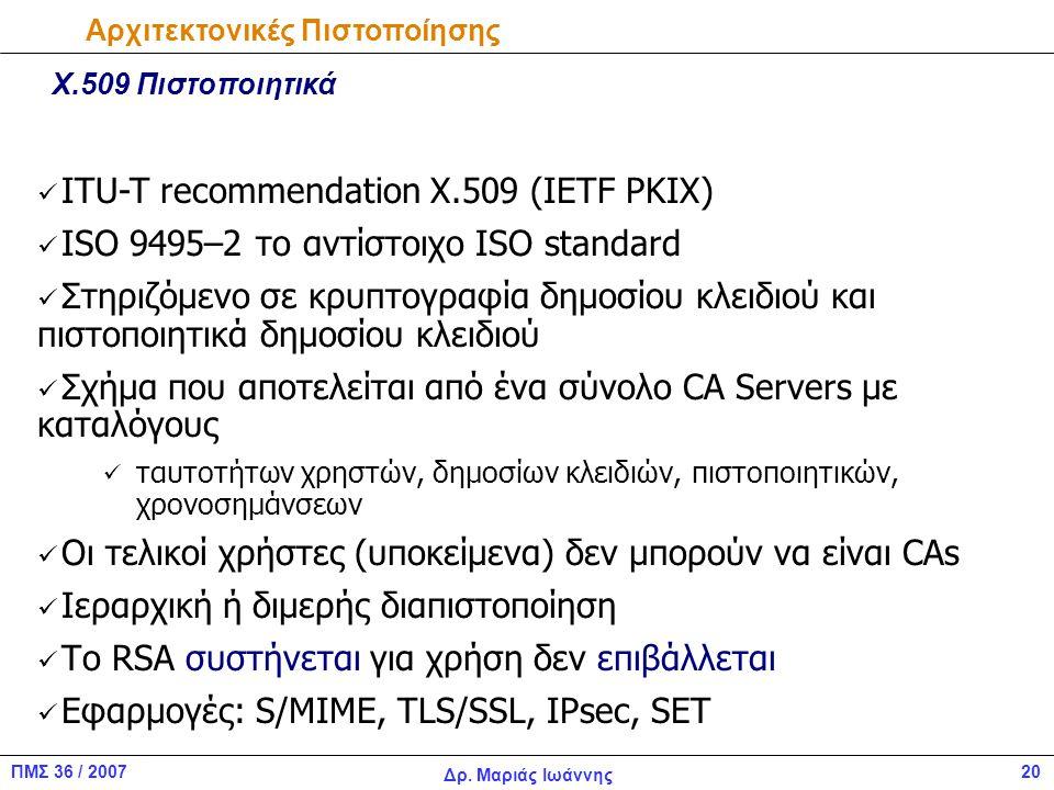 ITU-T recommendation X.509 (IETF PKIX)