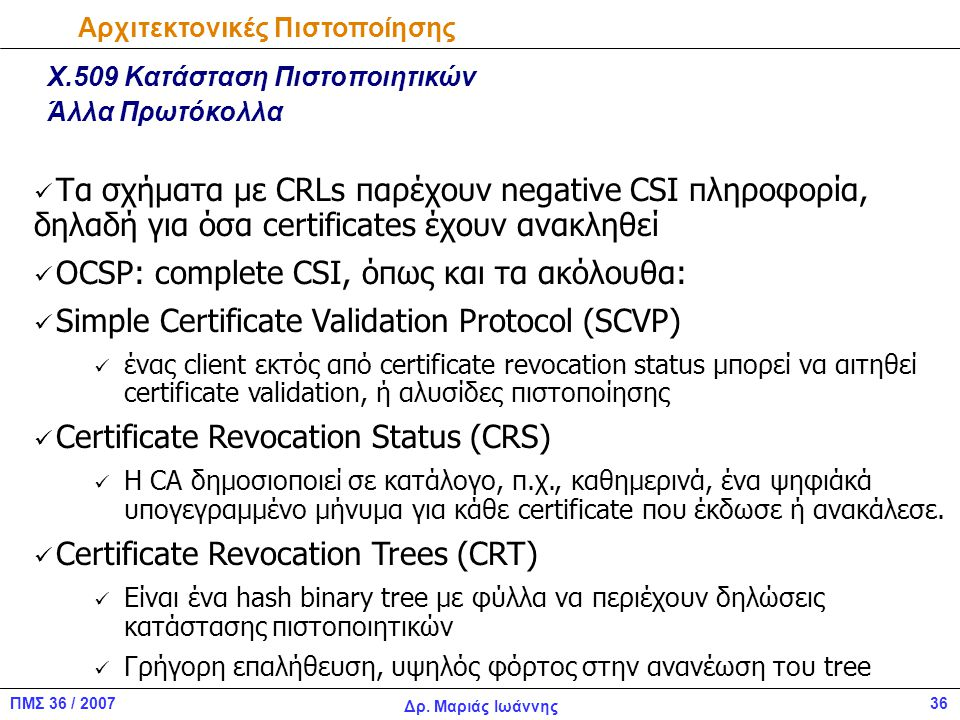 OCSP: complete CSI, όπως και τα ακόλουθα: