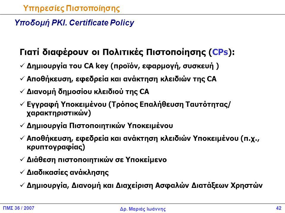 Γιατί διαφέρουν οι Πολιτικές Πιστοποίησης (CPs):