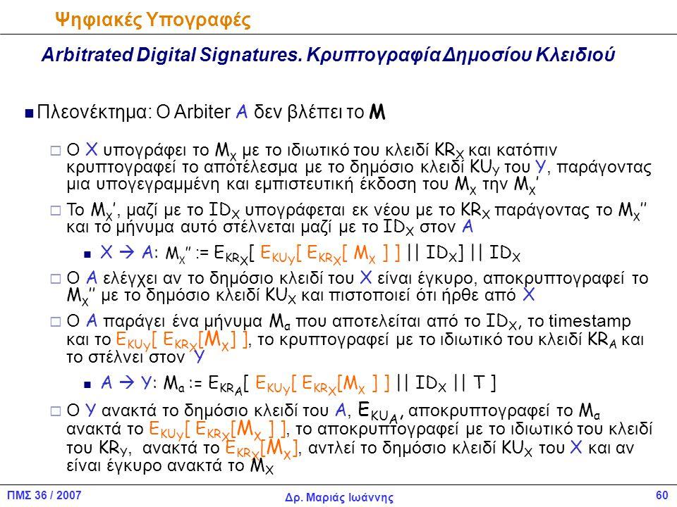 Arbitrated Digital Signatures. Κρυπτογραφία Δημοσίου Κλειδιού