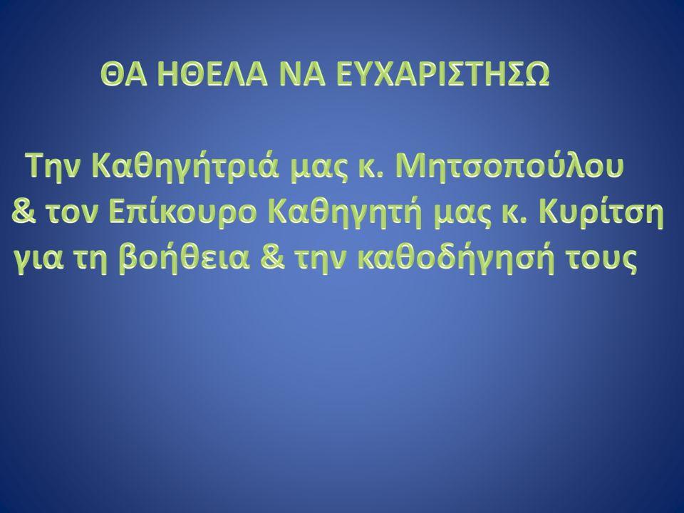 ΘΑ ΗΘΕΛΑ ΝΑ ΕΥΧΑΡΙΣΤΗΣΩ Την Καθηγήτριά μας κ. Μητσοπούλου