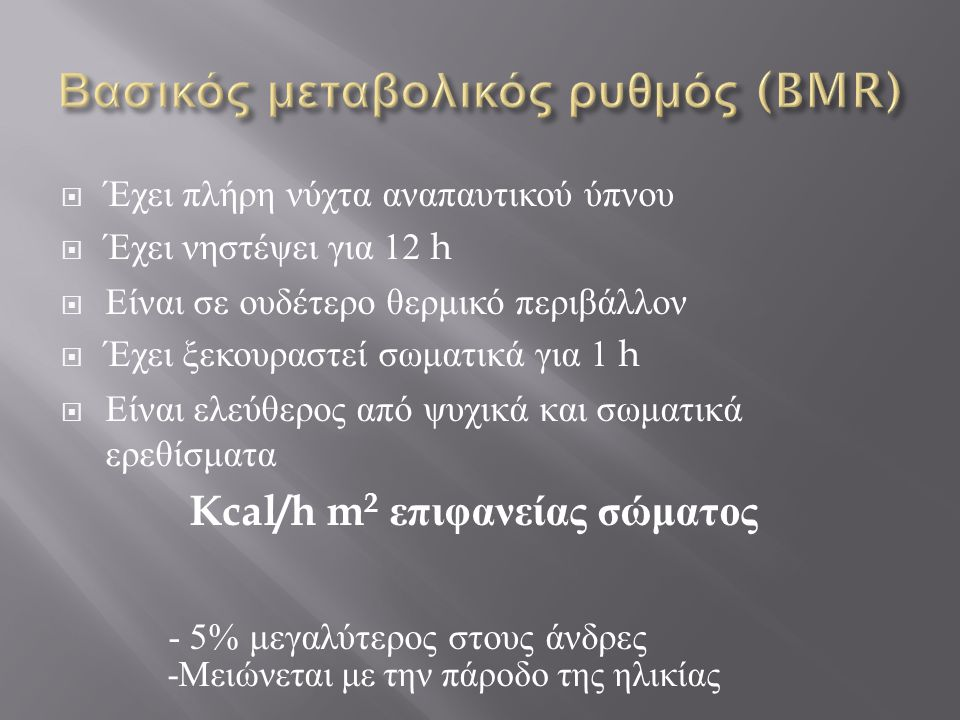 Βασικός μεταβολικός ρυθμός (BMR)