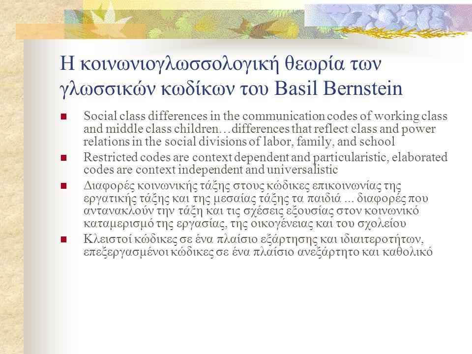 Η κοινωνιογλωσσολογική θεωρία των γλωσσικών κωδίκων του Basil Bernstein
