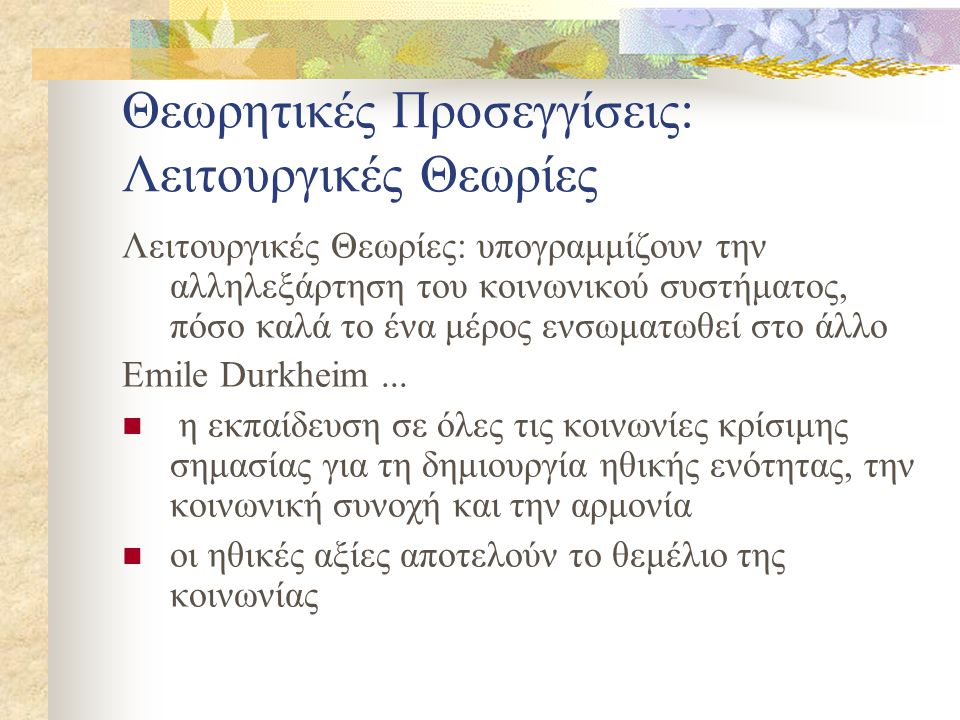 Θεωρητικές Προσεγγίσεις: Λειτουργικές Θεωρίες