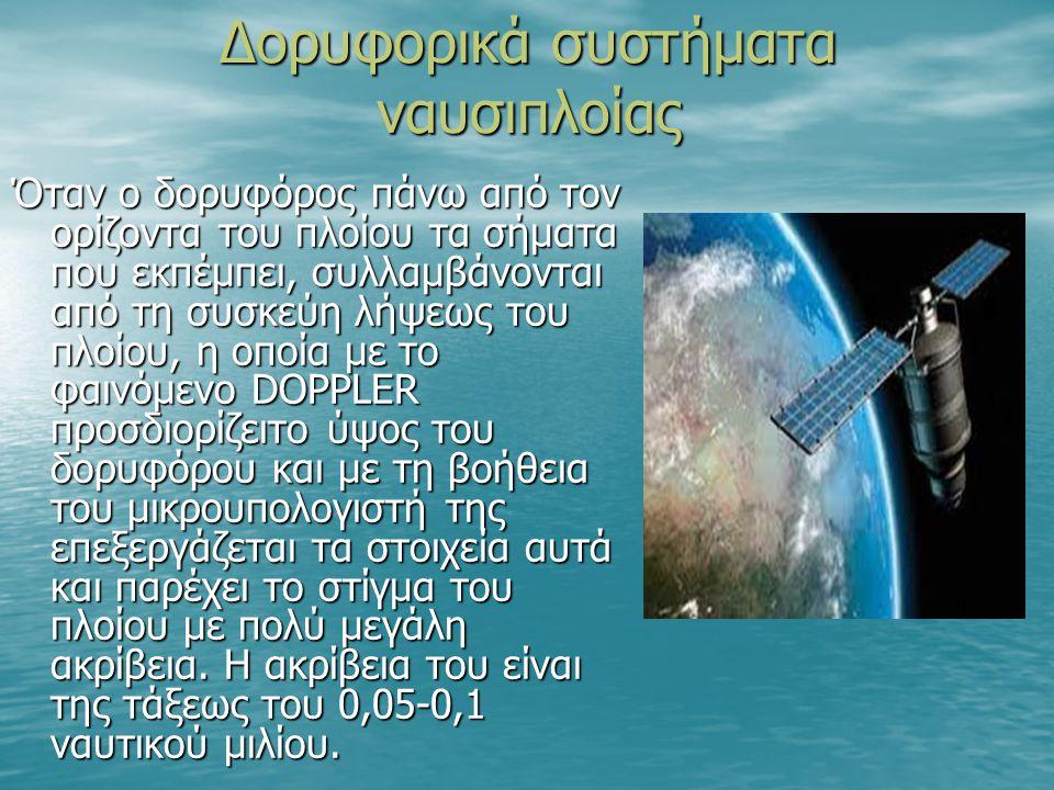 Δορυφορικά συστήματα ναυσιπλοίας