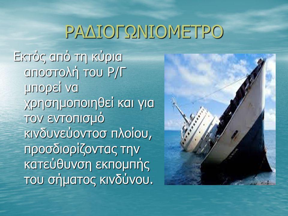 ΡΑΔΙΟΓΩΝΙΟΜΕΤΡΟ