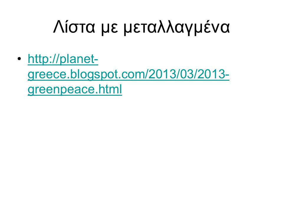 Λίστα με μεταλλαγμένα http://planet-greece.blogspot.com/2013/03/2013-greenpeace.html