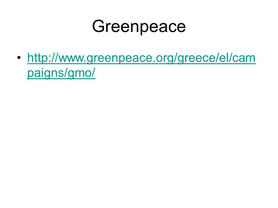 Greenpeace http://www.greenpeace.org/greece/el/campaigns/gmo/