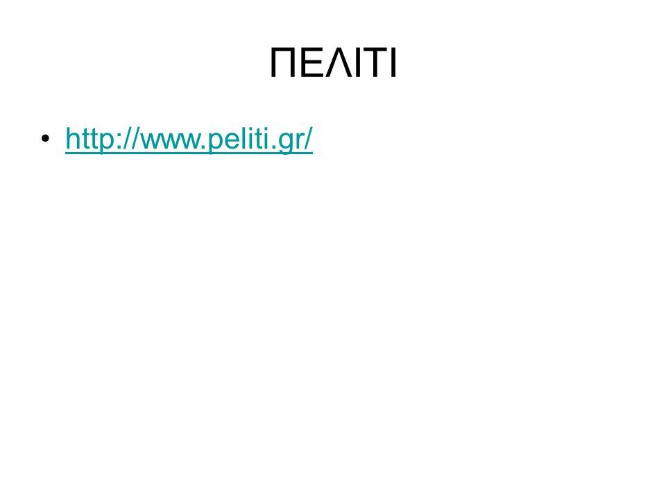 ΠΕΛΙΤΙ http://www.peliti.gr/