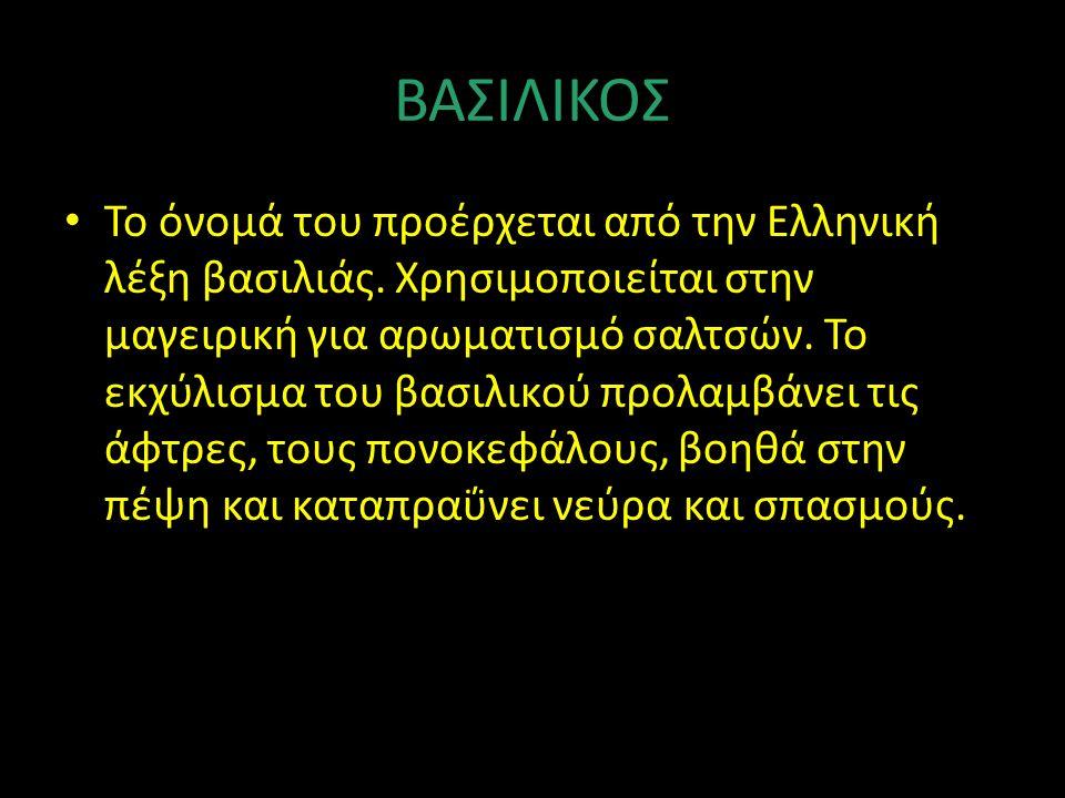 ΒΑΣΙΛΙΚΟΣ