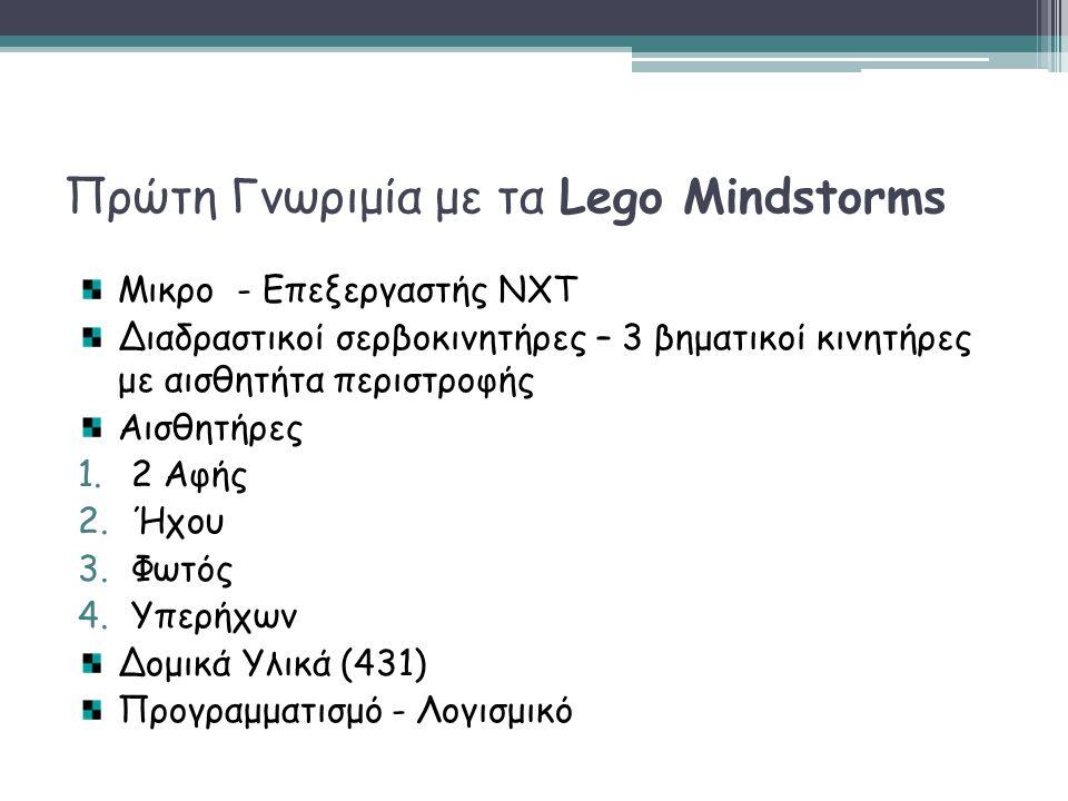 Πρώτη Γνωριμία με τα Lego Mindstorms