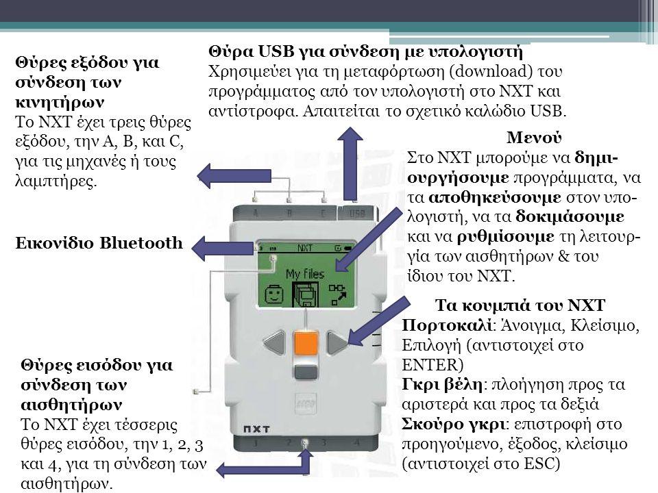 Θύρα USB για σύνδεση με υπολογιστή