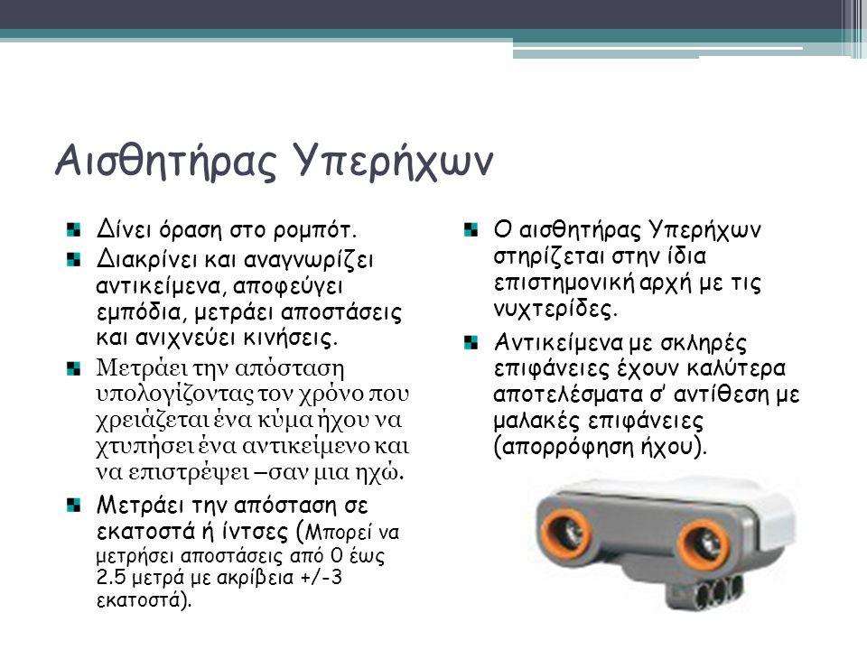 Αισθητήρας Υπερήχων Δίνει όραση στο ρομπότ.