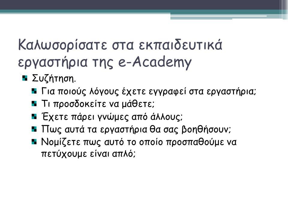 Καλωσορίσατε στα εκπαιδευτικά εργαστήρια της e-Academy
