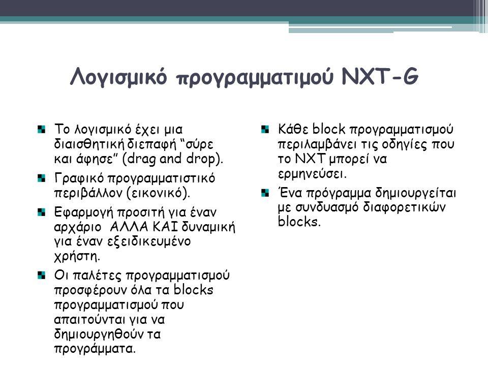 Λογισμικό προγραμματιμού NXT-G