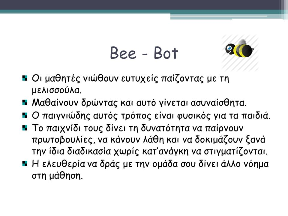 Bee - Bot Οι μαθητές νιώθουν ευτυχείς παίζοντας με τη μελισσούλα.