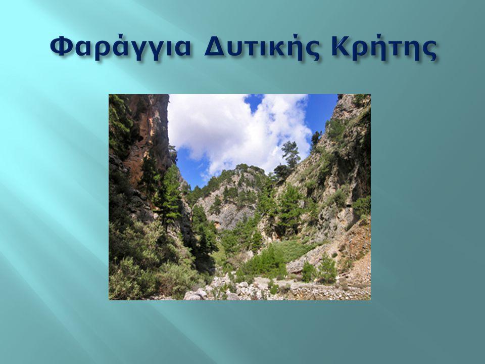 Φαράγγια Δυτικής Κρήτης
