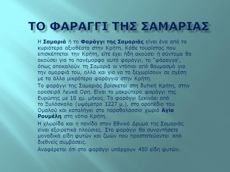 Το Φαραγγι τησ Σαμαριασ