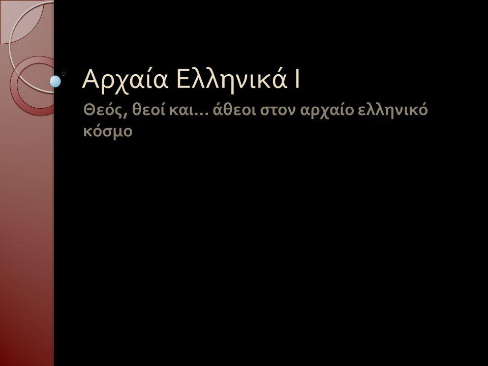 Θεός, θεοί και… άθεοι στον αρχαίο ελληνικό κόσμο