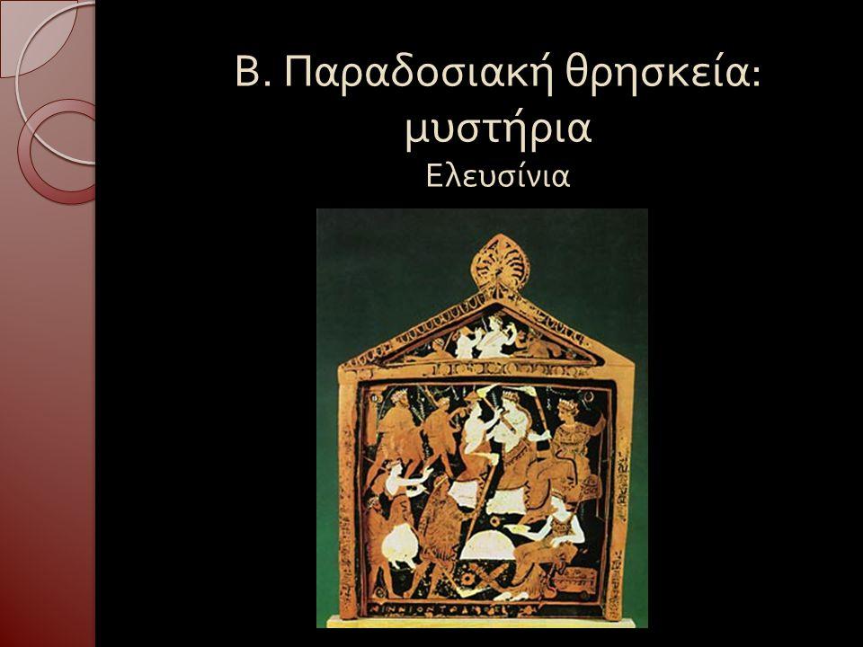 Β. Παραδοσιακή θρησκεία: μυστήρια Ελευσίνια