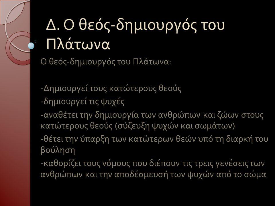 Δ. Ο θεός-δημιουργός του Πλάτωνα