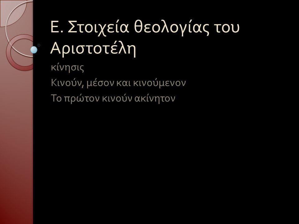Ε. Στοιχεία θεολογίας του Αριστοτέλη