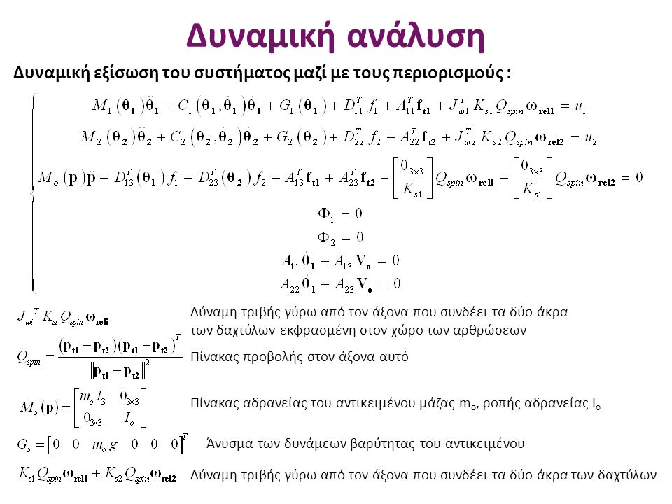 Δυναμική εξίσωση του συστήματος μαζί με τους περιορισμούς :